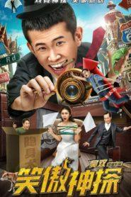 Xiao Ao Shen Tan