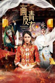 Disguised Tsing Yi
