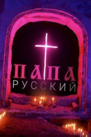 Папа русский