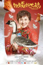 我来自北京之铁锅炖大鹅