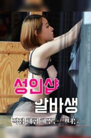 Adult Shop Albasaeng – Those Who Experience It In Person