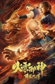 Huo Yun Xie Shen 2